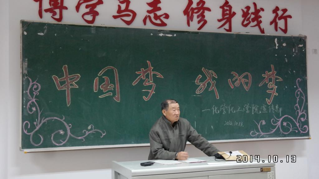 """化学化工学院举办""""中国梦,我的梦""""专题讲座"""